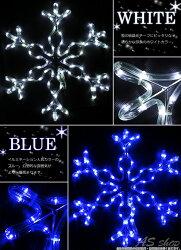 イルミネーションledモチーフ雪の結晶【送料無料】【クリスマスイルミネーション】雪の結晶LEDモチーフロープライト屋外OKスノーフレーク防水仕様チューブライトあす楽対応【スーパーセール価格】