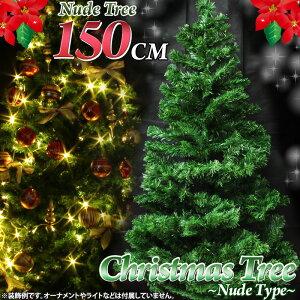クリスマスツリー 150cm 枝大幅増量タイプ 1.5m ヌードツリー グリーンツリー もみの木