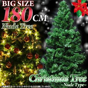 クリスマスツリー 180cm 枝大幅増量タイプ 1.8m ヌードツリー グリーンツリー もみの木
