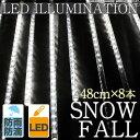 【送料無料】 イルミネーション つららクリスマス LED スノーフォールライト ロングサイズ屋外 4