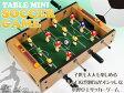 木製 卓上 サッカーゲーム子供も大人もつい夢中に!テーブル ミニ サッカーゲームボードゲーム テーブルゲームレトロ雑貨 インテリア ディスプレイにあす楽対応