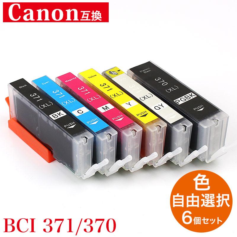 Canon キャノン BCI-371XL BCI-370XL 対応 互換インク6個セット 福袋 6色 インクカードリッジ プリンターインク BCI-370XLPGBK BCI-371XLBK BCI-371XLC BCI-371XLM BCI-371XLY BCI-371XLGY