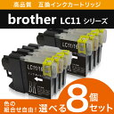 Brother ブラザー LC11 LC16対応 互換インク 8個 セット 福袋 インクカードリッジ プリンターインク LC11BK LC11C LC11M LC11Y LC11-4P..