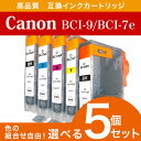 Canon キャノン BCI-9 BCI-7e 対応 互換イ...