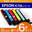 EPSON エプソン IC70L 互換インク 6個セット 福袋インクカードリッジ プリンターインク 6色 ICBK70L ICC70L ICM70L ICY70L ICLC70L ICLM70L IC6CL70