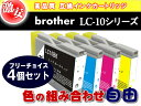 【Brother】ブラザー LC10 シリーズ 対応 互換 インク 福袋 インク 4色 セット インクカードリッジ プリンターインク 純正インク と互換 汎用インク ICチップ付き LC10BK LC10C LC10M LC10Y 【送料無料】【ポイント10倍】