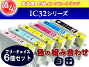 【EPSON】エプソン IC32 シリーズ 対応 互換 インク 福袋 インク 6色 セット インクカードリッジ プリンターインク 純正インク と互換 汎用インク ICチップ付き ICBK32 ICC32 ICLC32 ICLM32 ICM32 ICY32【送料無料】【ポイント10倍】