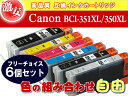 【Canon】キャノン BCI-351 BCI-350 対応 対応 インク インク 6色 セット インクカードリッジ 互換 純正インク と互換インク BCI-350XLPGBK BCI-351XLBK BCI-351XLC BCI-351XLM BCI-351XLY BCI-351XLGY 【送料無料】【ポイント10倍】