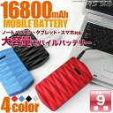 【送料無料】モバイルバッテリー 大容量 16800mAh ノートパソコン 対応スマホ iphone ipad タブレット 充電器 LEDライトzp-02mb あす楽対応