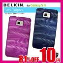 【メール便送料180円】【スマホケース】BELKIN Grip Graphixdocomo Galaxy S2用 ソフトケース TPUスマホカバー スマートフォン ドコモギャラクシー S2 グリップグラフィックス