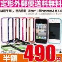 【ケース】【カバー】iPhone4s/4対応 CROSS LINE アルミバンパー【正規品】【特価】アイフォン バンパーケースiPhone4 アルミケースメタルカバー iPhoneカバースマホケース クロスライン iphone ケース