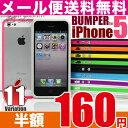 iphone5s ケース バンパー iphone se【送料無料】ソフトバンパーケース iPhone SE・5S/5ケースiphoneケース iphoneカバー