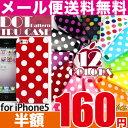 iphone se iphone5s ケース ドットiPhone5 ケース ドット柄 ソフトケース【送料無料】かわいい 水玉柄 アイフォンケーススマホケース TPU素材 ジェリーケース