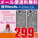 【送料無料】 保護フィルムマイメロディ iPhone SE/iPhone5S/5 光る 背面フィルム フラッシュフィルムiphone5s アイフォン 背面 シール 保護フィルム スキンシールSAN-227MM