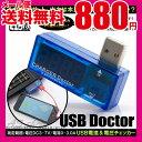 USB 電圧 & 電源チェッカー 計測器 USBチェッカーUSB機器の性能・不具合チェックに電流 電圧 測定 USBドクター デジタルメール便【送料無料】