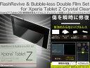 【Trinity】 Xperia Tablet Z瞬間傷修復 & バブルレス 液晶保護フィルム クリスタルクリアdocomo SO-03E エクスペリア タブレット ディスプレイフィルムTR-PFXPZT-FRCC メール便送料無料】