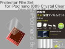【Trinity】iPod nano 第6世代 液晶保護フィルム クリスタルクリア 2枚入りipod ナノ 6th アイポッド 光沢 防指紋 ディスプレイフィルムイヤホンクリップ TR-PFSNNN-CC メール便【送料無料】