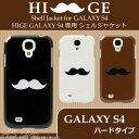 【送料無料】GALAXY S4 HIGE ハードケース シェルケースヒゲ docomo SC-04E スマホケース ギャラクシー s4HIGE-07