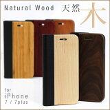 木 手帳型 iphone7ケース iphone7plusケース 6/6s対応 スマホケース アイフォンケース 天然木 木製 木のケース ウッドケース 【送料無料】