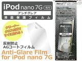 ipod nano ��7���� �ݸ���ȡ�����̵����iPod nano ��7���� �վ��ݸ�ե���� ��������쥢ipod nano 7th ȿ���ɻߥե���� �ݸ���ȥ����ݥå� �ʥ� IPN12-02A