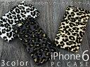 iphone6 ケース ハードケース【送料無料】iPhone6ケース ラメ ヒョウ柄 デザインPCケース カバー レオパード ベロア iphoneケース