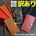 『わけあり』イタリアンレザー 本革 手帳型 Mサイズ 日本製 スマホケース ハンドメイド iPhoneXS iPhoneX iPhone8 iPhone7 スマートフォンケース レザー 迷彩 カバー 訳あり 【メール便送料無料】