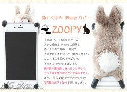 iphone6sケース【送料無料】ZOOPYiPhone6S/6ケースカバーうさぎパンダぬいぐるみiphone6カバースマホケースズーピーあす楽対応