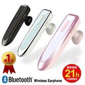 【送料無料】bluetooth イヤホン 片耳マイク内蔵 ブルートゥース ヘッドセットiphone スマホ 対応 両耳対応