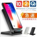 ワイヤレス充電器 急速 スタンド式 qi 対応 置くだけ 充電器 iPhoneXS Max XR X 8 Plus Android 送料無料
