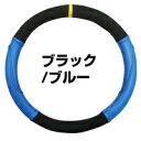ハセプロ ハンドルカバー 黒/青タイプ(Sサイズ)バックスキン