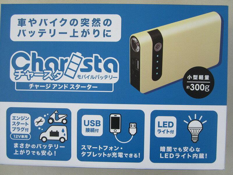 モバイルバッテリー チャースタ スマホなどの充電に