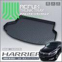 トランクトレイ ハリアー AVU65W ZSU60W ZSU65W ラゲッジマット ラゲージトレイ カーゴマット トランクマット