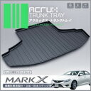 トランクトレイ マークX GRX130 GRX133 ラゲッジマット ラゲージトレイ カーゴマット トランクマット