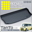 トランクトレイ タント タントカスタム LA600S LA610S ラゲッジマット ラゲージトレイ カーゴマット トランクマット