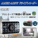 ドライブレコーダー AMEX アメックス AMEX-A05W 2カメラ フロント+リア 駐車監視 常時録画 送料無料 ドラレコ搭載ステッカー進呈中!
