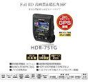 ドライブレコーダー コムテック HDR-751G 日本製 TFT液晶 200万画素 3年保証 ドラレコステッカー同梱 GPS 新製品