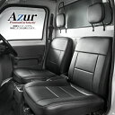 【送料無料】 Azur/アズール フロントシートカバー ハイゼットトラック S200P S201P S210P S211P (全年式) ヘッドレスト分割型