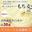 もち麦 1kg 白いもち麦 雑穀米 ダイエット 愛媛県産 国産 大麦 もちむぎ 食物繊維 押してある もっちり ご飯 健康 美肌効果 穀物