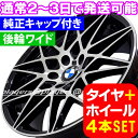 (訳有り品) BMW 3シリーズ F30/F31 新品 B-1357 19インチ FR タイヤホイール 225/40R19 255/35R19 PBK 1台分 純正キャップ付き