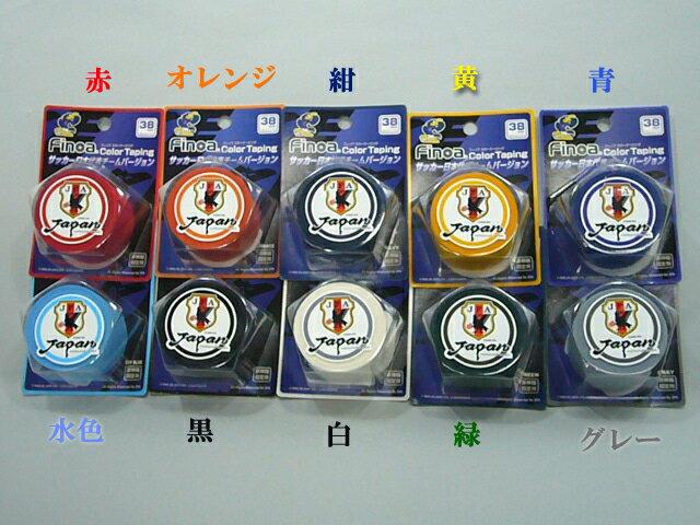 finoaフィノアムトーエンタープライズフィノアカラーテーピングサッカー日本代表チームバージョンMU