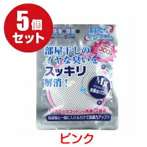 【送料無料】洗たくマグちゃん(ピンク)5個セット【RCP】