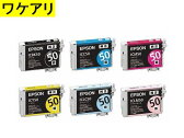 OUTLET EPSON IC50 【訳あり】【純正品】【箱なし】【アウトレット】IC50系◇エプソン ICBK50 ICC50 ICM50 ICY50 ICLC50 ICLM50 純正インクカートリッジEPSON純正インク エプソン純正インク