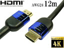 4K2K 60p 4.4.4 24bit HDR動作保証 HDMIケーブル 12m High speed with ethernet【AWG2