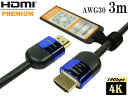 4K2K 60P 4.4.4 24bit 18Gbps HDR保証 プレミアム HDMIケーブル 3m High speed with ethernet【AWG30】★DM便送料無料★