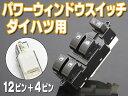 【あす楽対応】ダイハツ用 パワーウィンドスイッチ/集中ドアスイッチ 12+4P