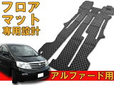 送料無料! トヨタ アルファード(10系/8人乗り用) チェック柄フロアマット(ブラック/グレー)1台分セット