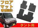 【新品】ダイハツ タント/タントカスタム(LA600S/LA610S) フロアマット(ブラック) 1台分