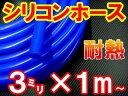 シリコン (3mm) 青●シリコンホース/耐熱/汎用内径3ミリ/Φ3/ブルーsamco(サムコ)同等品バキュームホースラジエターホース/インダクションホースターボホース/ラジエーターホースタービン周辺に!