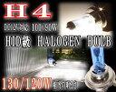 H4●【宅急便 送料無料】ハロゲンバルブ/2本1セット100/90w 12V対応 4200k相当ブル...