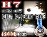 H7●【宅急便 】ハロゲンバルブ/2本1セット100w 12V対応 6500k相当キセノンホワイトHIDクラスの明るさバルブ交換/車検対応小糸製作所 PIAA ホーム等で検索可能必ず形状ご確認下さい/